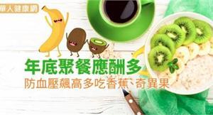 年底聚餐應酬多 防血壓飆高多吃香蕉、奇異果