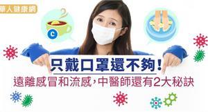 只戴口罩還不夠!遠離感冒和流感,中醫師還有2大秘訣