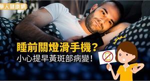 睡前關燈滑手機?小心提早黃斑部病變!