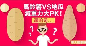 馬鈴薯VS地瓜,減重力大PK!贏的是…