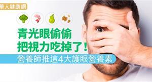 青光眼偷偷把視力吃掉了!營養師推這4大護眼營養素