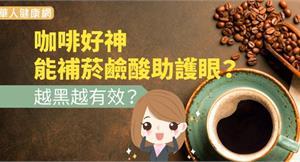 咖啡好神,能補菸鹼酸助護眼?越黑越有效?