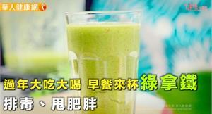 過年大吃大喝 早餐來杯「綠拿鐵」排毒、甩肥胖