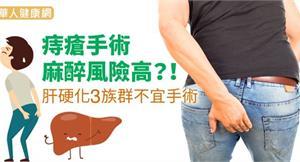 痔瘡手術麻醉風險高?!肝硬化3族群不宜手術