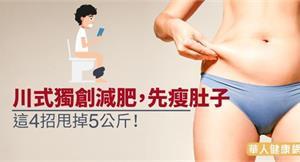 川式獨創減肥,先瘦肚子 這4招甩掉5公斤!