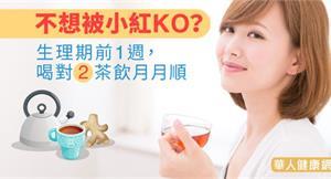 不想被小紅KO?生理期前1週,喝對2茶飲月月順