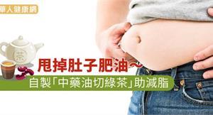 甩掉肚子肥油~自製「中藥油切綠茶」助減脂