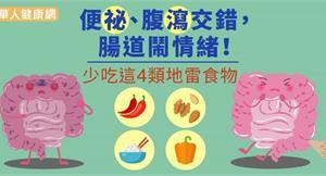 便祕、腹瀉交錯,腸道鬧情緒!少吃這4類地雷食物