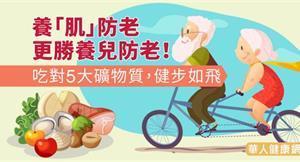 養「肌」防老更勝養兒防老!吃對5大礦物質,健步如飛