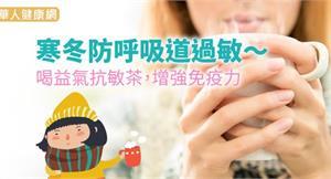 寒冬防呼吸道過敏~喝益氣抗敏茶,增強免疫力