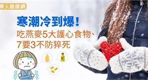 寒潮冷到爆!吃燕麥5大護心食物、7要3不防猝死