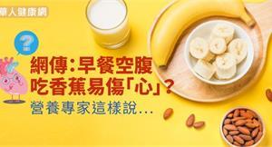 網傳:早餐空腹吃香蕉易傷「心」?營養專家這樣說…