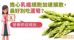 擔心乳癌細胞加速擴散,最好別吃蘆筍?營養師這樣說…