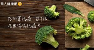 花椰菜抗癌,別急著熱炒!做到這1招吃出滿滿抗癌力