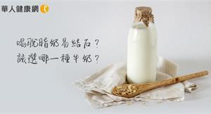 喝脫脂奶易結石?全脂、低脂、脫脂奶差在哪?一張表看懂!