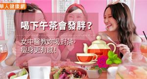 喝下午茶會發胖?女中醫教妳喝對茶,瘦身更有感!