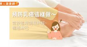 預防乳癌這樣做〜常按這裡調理肝經、暢通淋巴