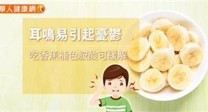 耳鳴易引起憂鬱 吃香蕉補色胺酸可緩解
