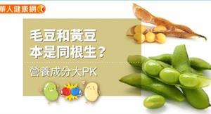 毛豆和黃豆本是同根生?營養成分大PK