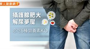 攝護腺肥大解尿夢魘,必吃5種營養素KO