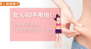 女人40不用怕!完勝腹部肥胖,3類食物助提升代謝力