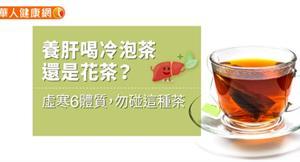 養肝喝冷泡茶還是花茶?虛寒6體質,勿碰這種茶