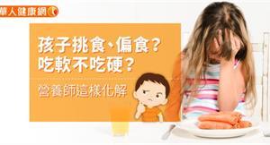 孩子挑食、偏食?吃軟不吃硬?營養師這樣化解