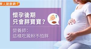 懷孕後期只會胖寶寶?營養師:這樣吃澱粉不怕胖