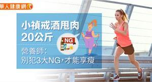小禎戒酒甩肉20公斤 營養師:別犯3大NG,才能享瘦