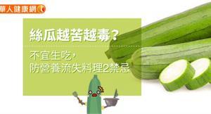絲瓜越苦越毒?不宜生吃,防營養流失料理2禁忌