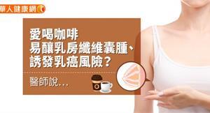 愛喝咖啡易釀乳房纖維囊腫、誘發乳癌風險?醫師說…