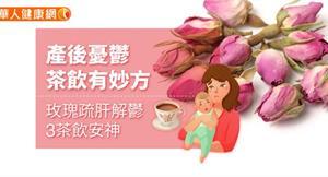 產後憂鬱茶飲有妙方 玫瑰疏肝解鬱3茶飲安神