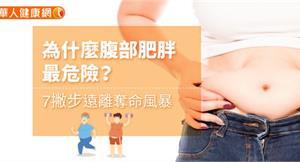為什麼腹部肥胖最危險?7撇步遠離奪命風暴
