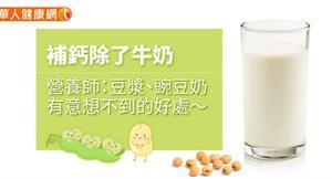 補鈣除了牛奶,營養師:豆漿、豌豆奶有意想不到的好處〜