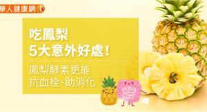 吃鳳梨5大意外好處!鳳梨酵素更能抗血栓、助消化