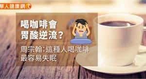 喝咖啡會胃酸逆流?周宗翰:這種人喝咖啡最容易失眠