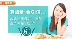 算熱量、看GI值…飲食減重秘訣一籮筐,最先考量的是?