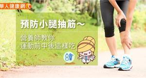 預防小腿抽筋〜營養師教你運動前中後這樣吃