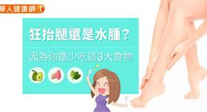 狂抬腿還是水腫?因為你還少吃這3大食物