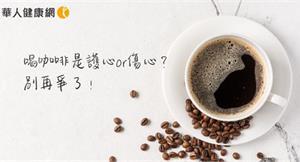 喝咖啡是護心or傷心?別再爭了!心臟科醫師這樣說…