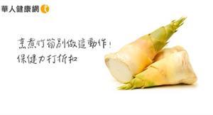 烹煮竹筍,別做這動作!小心浪費酪胺酸,保健力打折扣