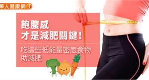飽腹感是減肥關鍵!吃這些低能量密度食物,瘦腰又減肥