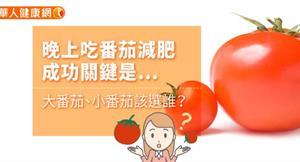 晚上吃番茄減肥,成功關鍵是…大番茄、小番茄該選誰?