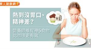 熱到沒胃口、精神差?營養師推提神5食物,比咖啡更有效