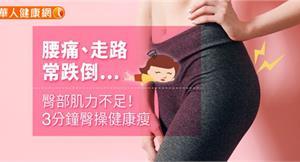 腰痛、走路常跌倒…臀部肌力不足!3分鐘臀操健康瘦