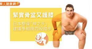 緊實骨盆又護膝 日本整復「神之手」建議學相撲四股踏步