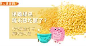 遠離腸癌,糙米飯吃膩了?改吃黃金小米,美味助防癌