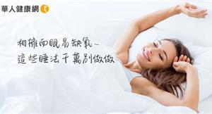 夫妻相擁而眠易缺氧~女人睡出健康,16個睡法千萬別做