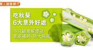 吃秋葵6大意外好處 不只顧胃解便祕,更能補鈣、防大腸癌