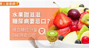 水果甜滋滋,糖尿病要忌口?穩血糖控分量,5秘訣安心吃